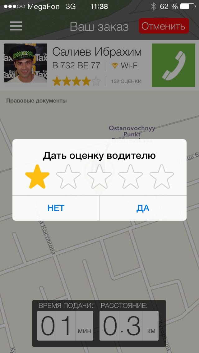 Экспресс тест на знание дорог Москвы - такси