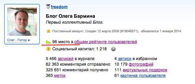Снимок экрана 2014-01-04 в 21.33.07