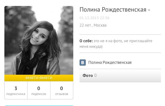 Снимок экрана 2014-01-18 в 23.28.40