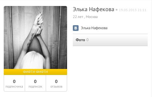 Снимок экрана 2014-01-18 в 23.44.32