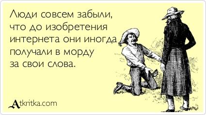atkritka_1391599163_762