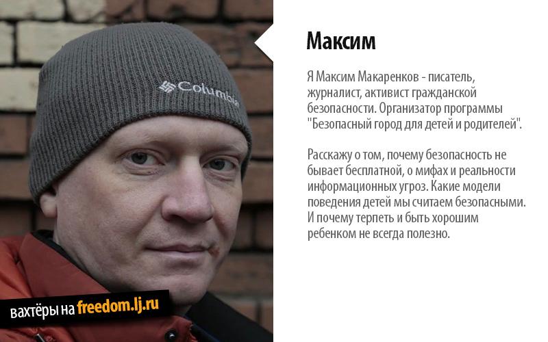 makarenkov_anons