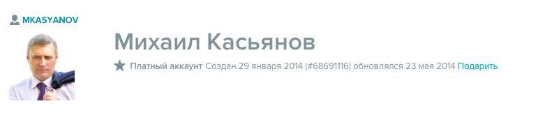 Снимок экрана 2014-05-25 в 15.47.22