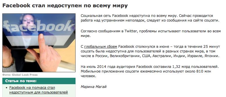 Снимок экрана 2014-08-01 в 19.34.18