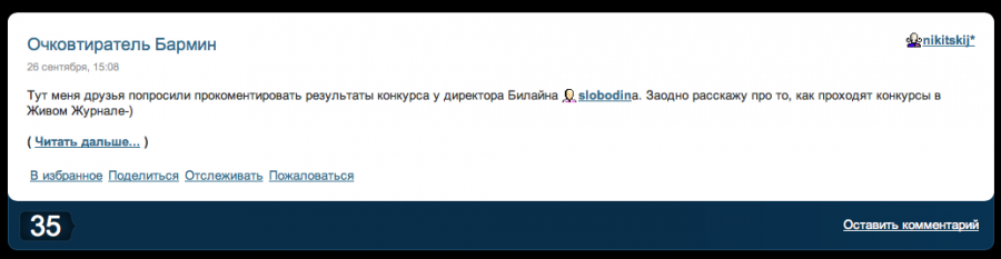 Снимок экрана 2014-09-26 в 15.28.33