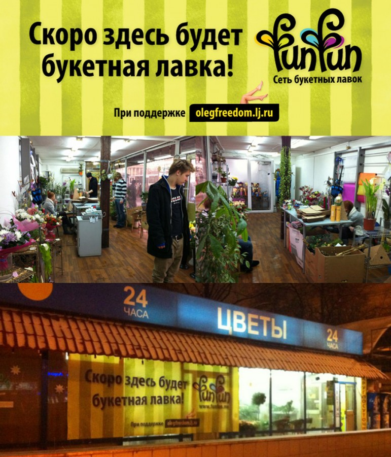 ленинградка с банером коллаж