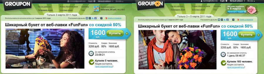 _Grupon коллаж
