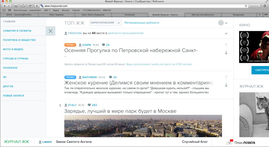 Снимок экрана 2014-10-21 в 0.27.01