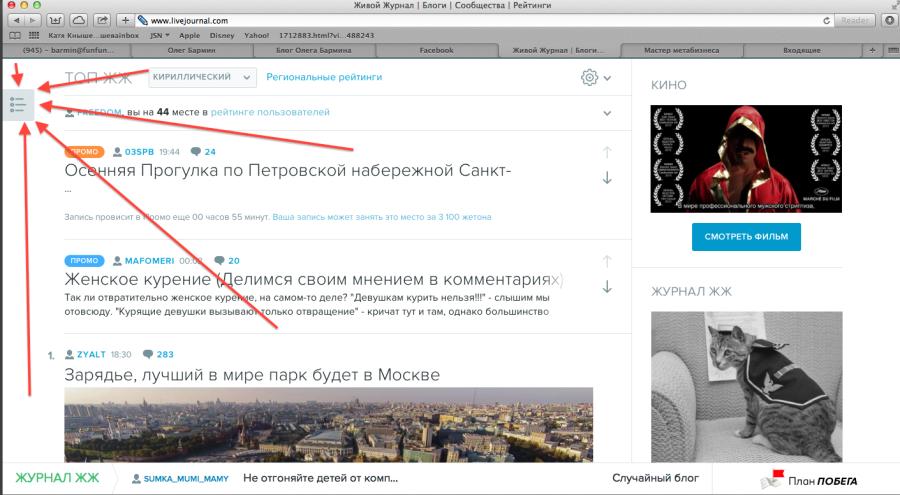Снимок экрана 2014-10-21 в 0.26.45