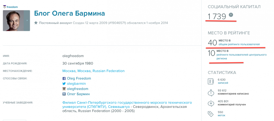 Снимок экрана 2014-11-01 в 23.46.52