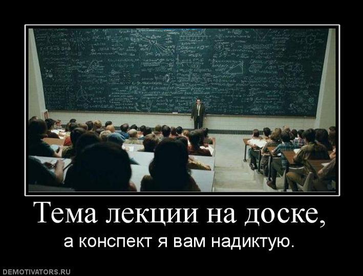 864081_tema-lektsii-na-doske