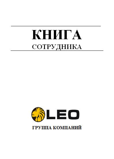 Kniga_sotrudnika_1
