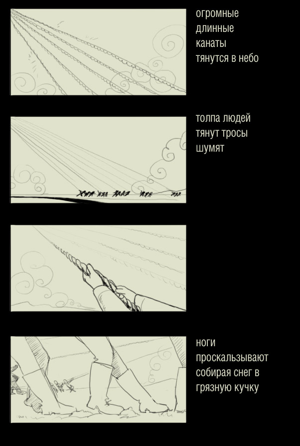 LEO-storyboards#002