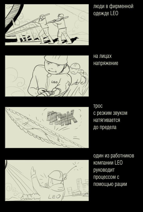 LEO-storyboards#003