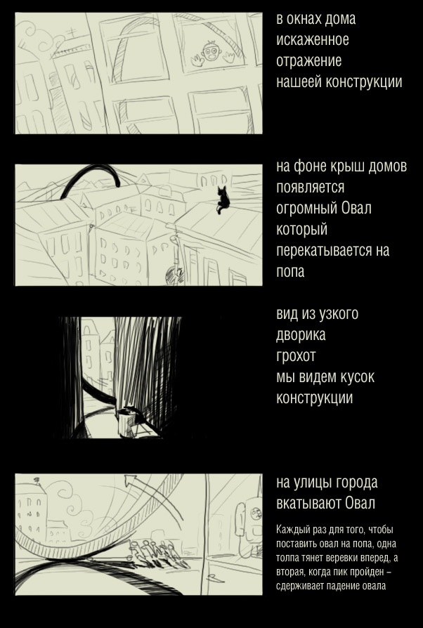LEO-storyboards#004
