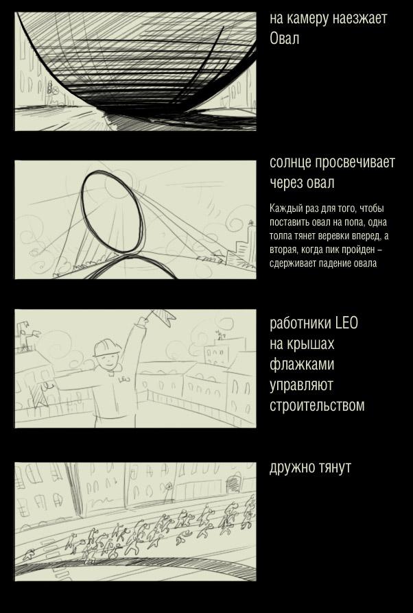 LEO-storyboards#005