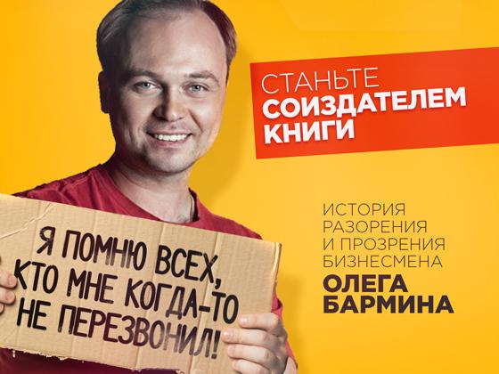 ОЛЕГ БАРМИН КНИГА СКАЧАТЬ БЕСПЛАТНО