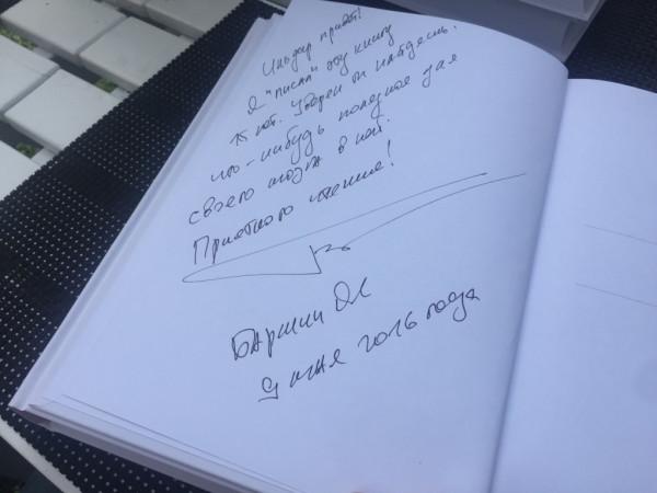 Надпись на книге поздравление