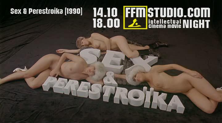 seks-i-perestroy-ka