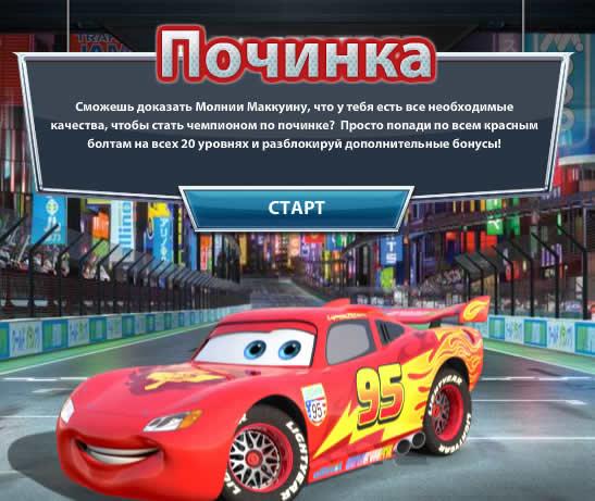 играть в Тачки 2 на gamardzhoba.ru