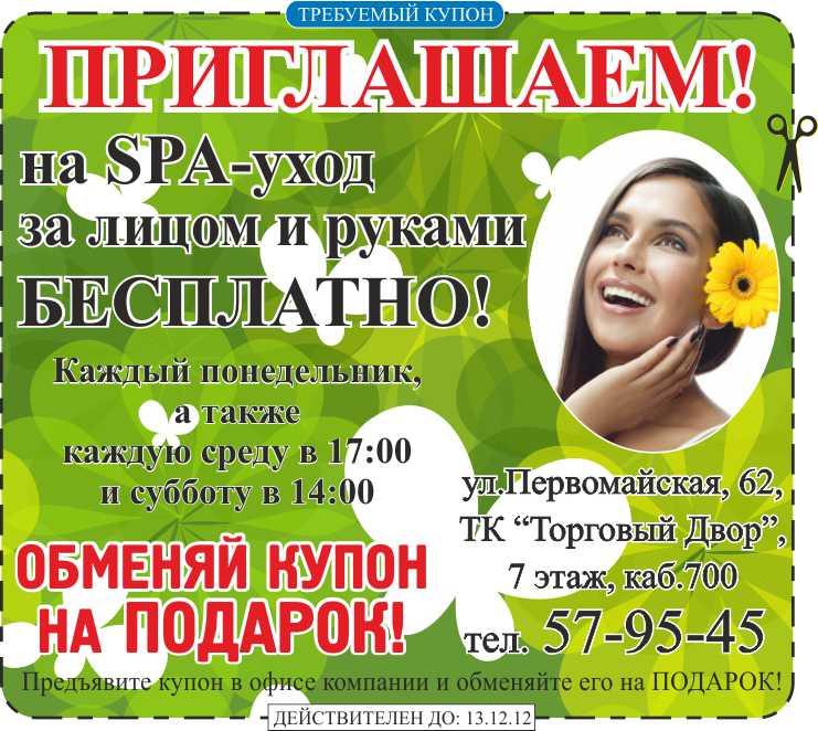 Сертификат на мастер класс по уходу за лицом картинки - Psychology56.Ru