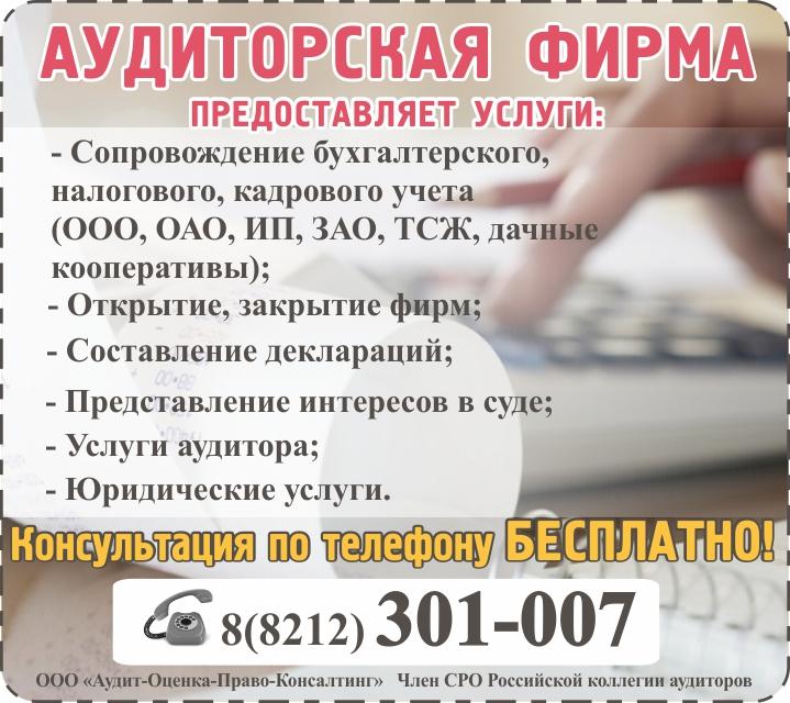 Ооо фирма центр бухгалтерских и аудиторских услуг расчет зарплаты аутсорсинг