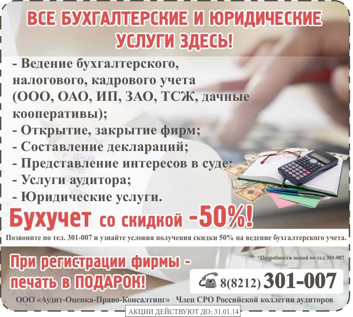 юридические и бухгалтерские услуги красно¤рск