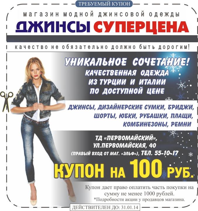 Джинсы Суперцена