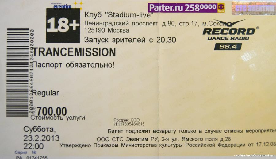 Trancemission MSK 2013.02.23