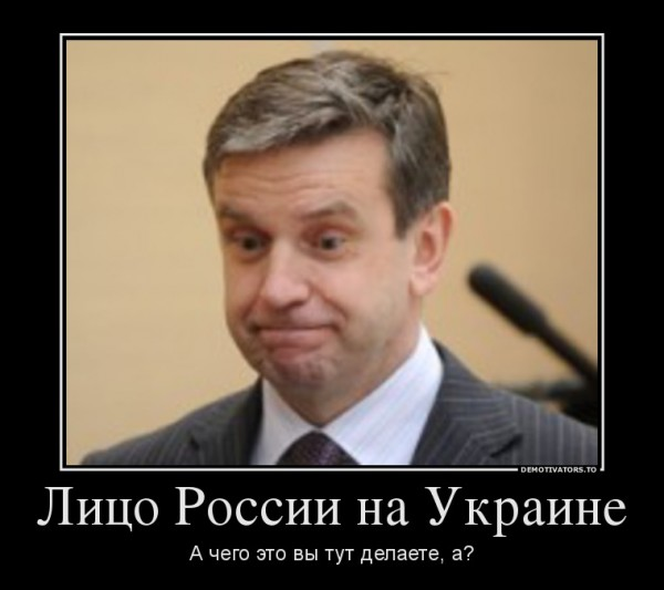 484686_litso-rossii-na-ukraine_demotivators_to
