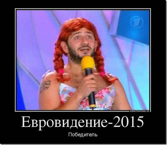 241954_evrovidenie-2015_demotivators_to