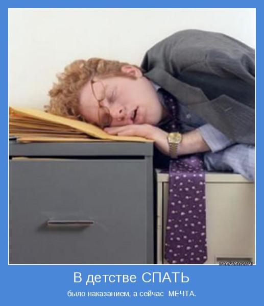 Сон с днём смерти