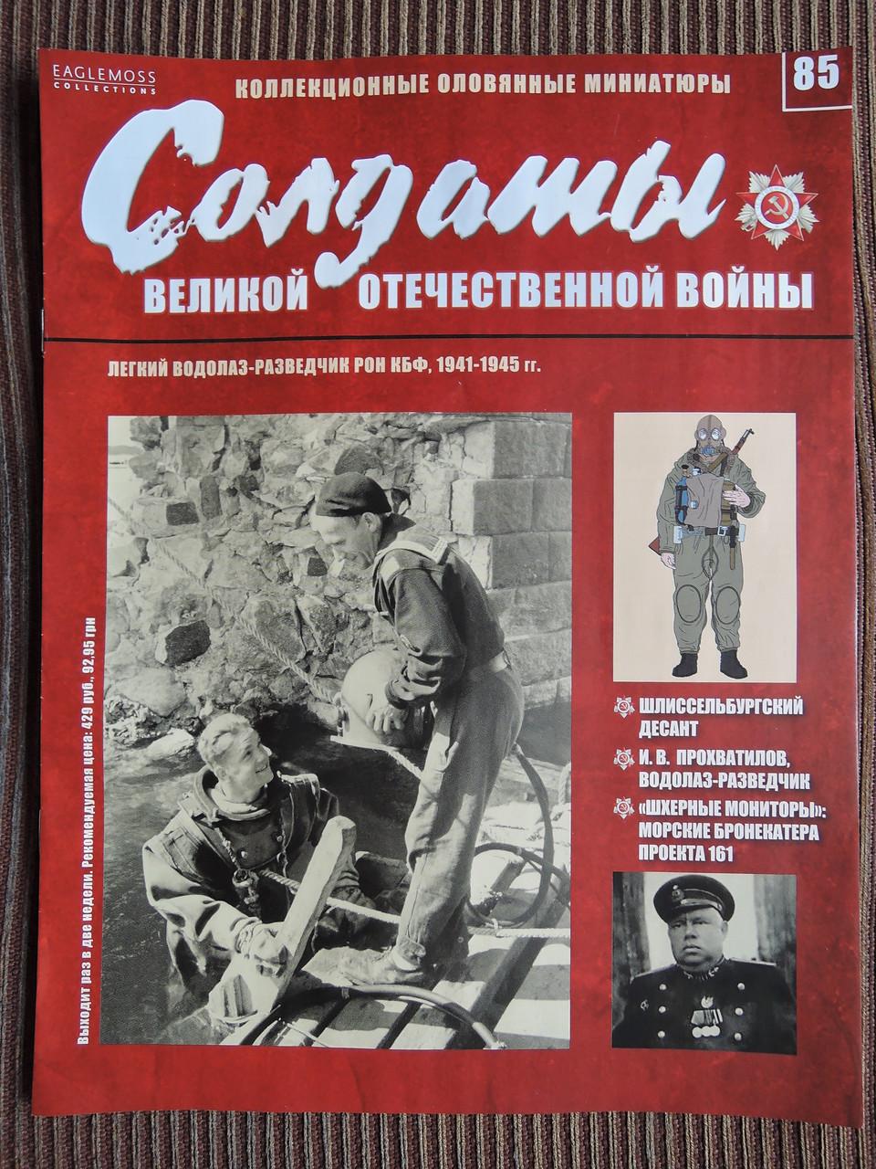 Журнал Солдатики ВОВ