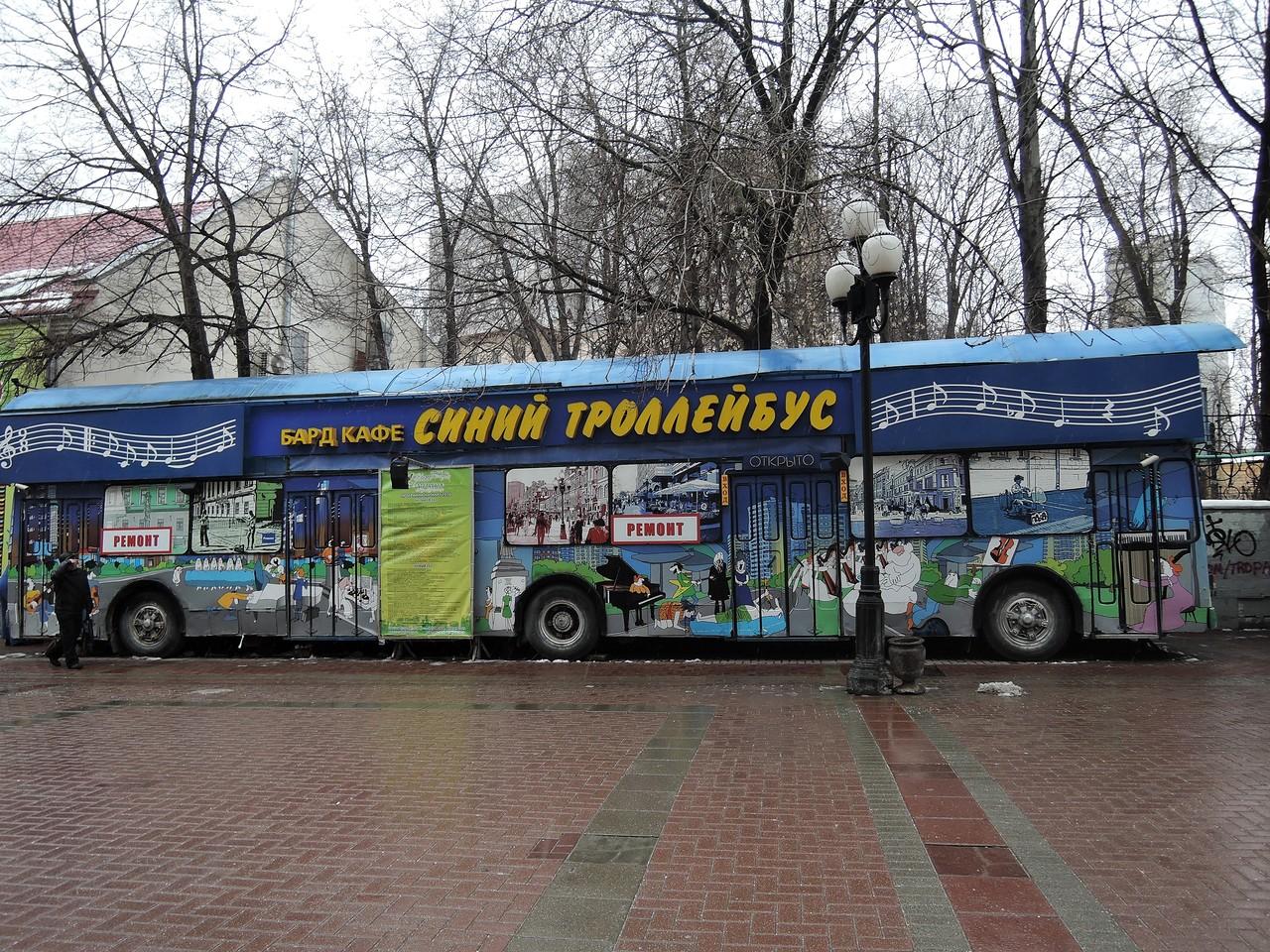 Арбат. Синий троллейбус.