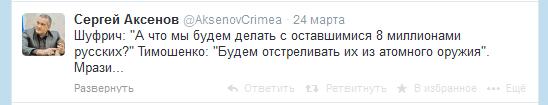 Сергей Аксенов (AksenovCrimea) в Твиттере