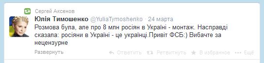 Тимошенко твиттер