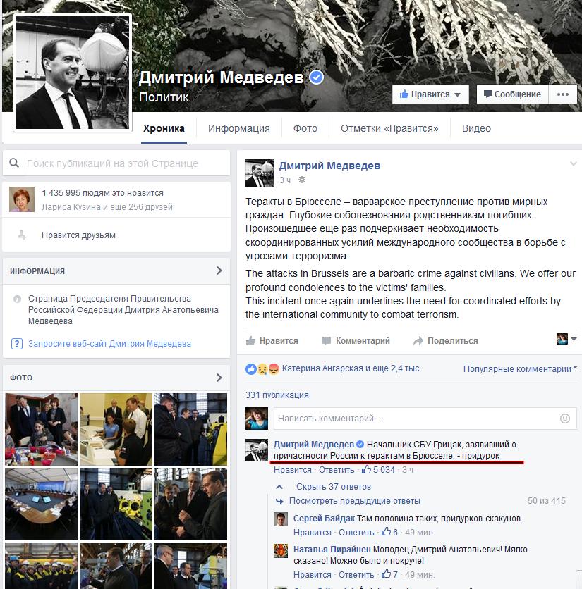 страница Медведева в Фейсбуке