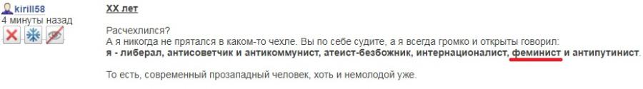 ФЕМИНИСТ