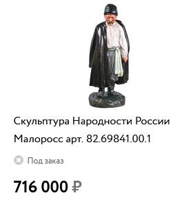 МАЛОРОССС