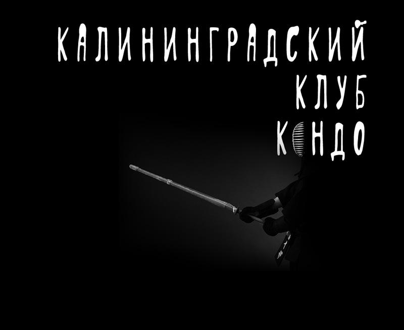 КККендо