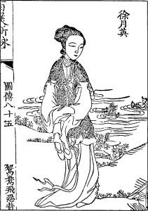 Сюй Юэин