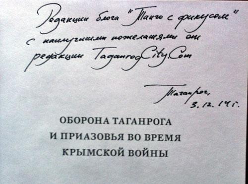 Александр Миргородский Оборона Таганрога и Приазовья во время Крымской войны