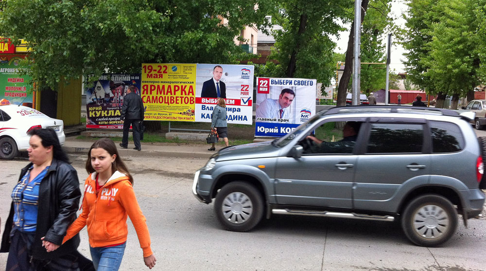 Таганрог Единая Россия Праймериз 22 мая Юрий Кобзев Владимир Карагодин