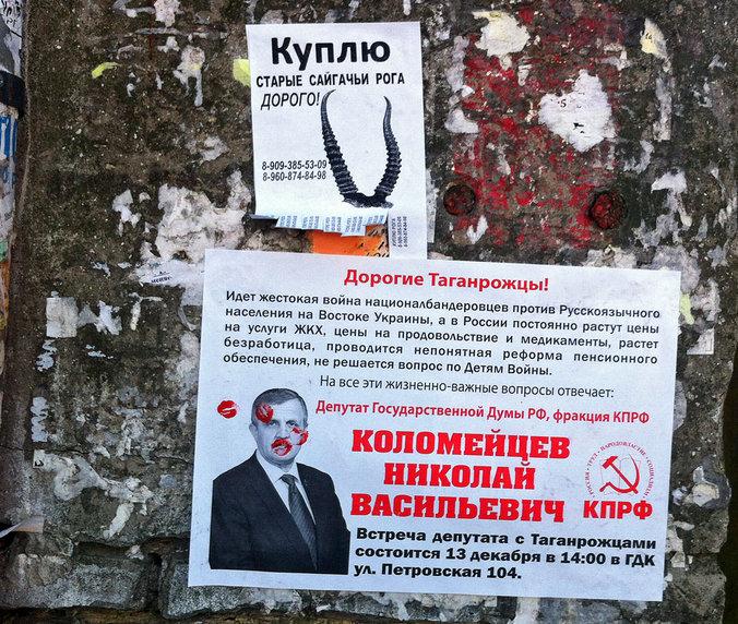 Таганрог выборы государственная дума КПРФ Николай Коломейцев