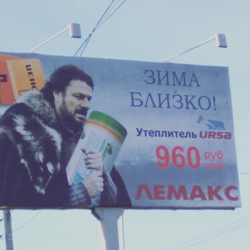 Таганрог Реклама Лемакс HBO Игра Престолов