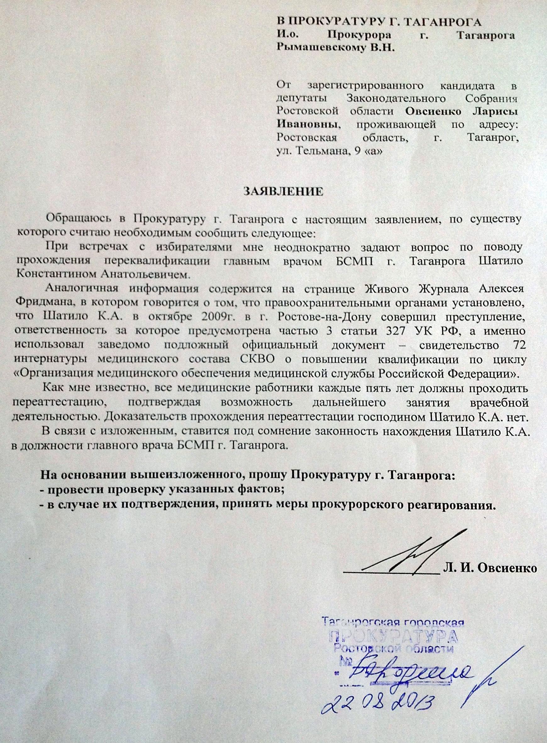 Шатило Таганрог БСМП уголовное дело