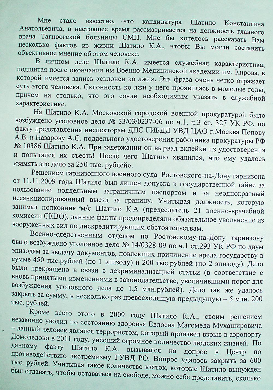 Константин Шатило Таганрог БСМП