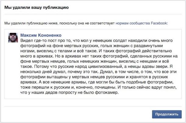 Кононенко Максим фашисты 9 мая