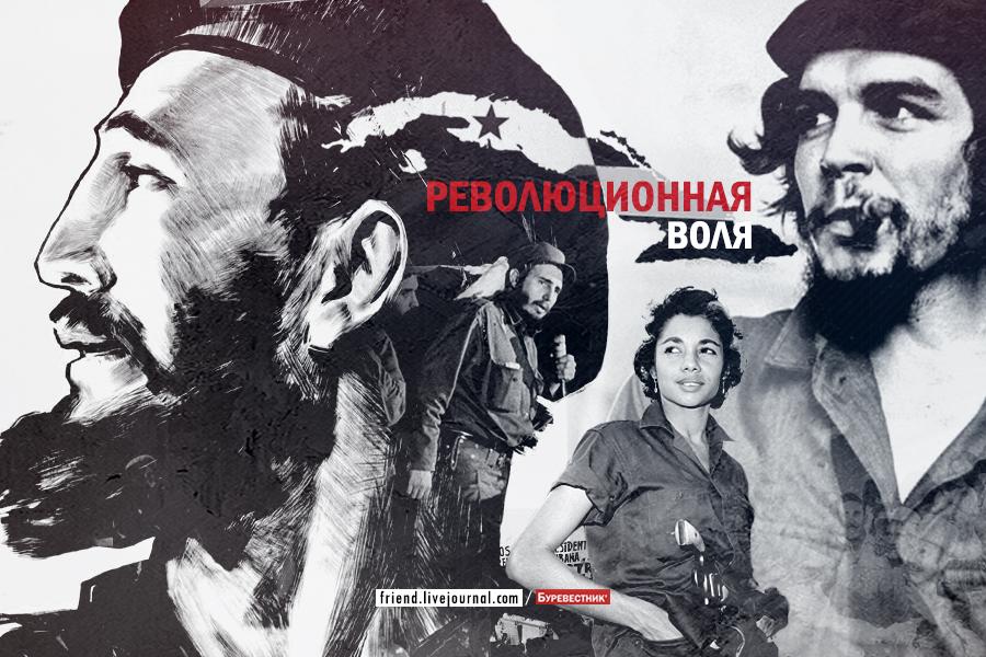 90 лет Фидель Кастро Куба Fidel Alejandro Castro Cuba