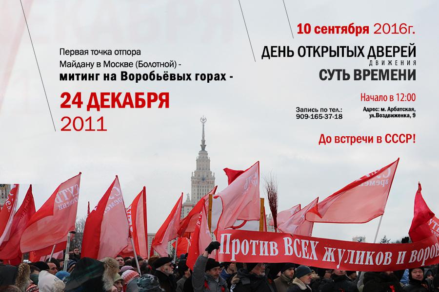 митинг на Воробьёвых горах в Москве 24 декабря 2011 года Сергей Кругинян | День открытых дверей движения «Суть времени»